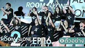 ตัวอย่าง Room Alone 2 EP.Special : ALONE \/ แต่ \/ ไม่ LONELY