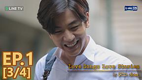 Love Songs Love Stories เพลง กวีบทเก่า EP.1 [3\/4]