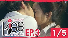 Kiss the Series รักต้องจูบ | EP.3 [1\/5]
