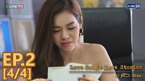 Love Songs Love Stories เพลง กวีบทเก่า EP.2 [4\/4]