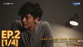 Love Songs Love Stories เพลง กวีบทเก่า EP.2 [1\/4]