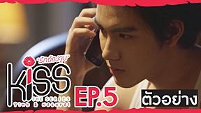 ตัวอย่าง Kiss the Series รักต้องจูบ   EP.5