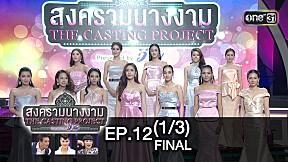 สงครามนางงาม The Casting Project | EP.12 (FINAL) [1\/3]