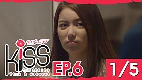 Kiss the Series รักต้องจูบ   EP.6 [1\/5]