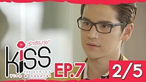Kiss the Series รักต้องจูบ | EP.7 [2\/5]