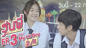 รุ่นพี่ Secret Love ตอน My Lil Boy | EP.3 [2\/4]