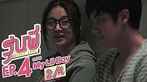 รุ่นพี่ Secret Love ตอน My Lil Boy | EP.4 [2\/4]