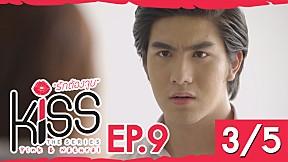 Kiss the Series รักต้องจูบ | EP.9 [3\/5]