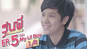 รุ่นพี่ Secret Love ตอน My Lil Boy   EP.5 [1\/4]