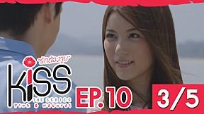 Kiss the Series รักต้องจูบ | EP.10 [3\/5]