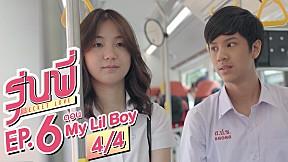 รุ่นพี่ Secret Love ตอน My Lil Boy | EP.6 [4\/4] ตอนจบ
