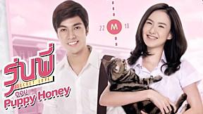Teaser รุ่นพี่ Secret Love ตอน  Puppy Honey
