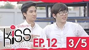 Kiss the Series รักต้องจูบ | EP.12 [3\/5]