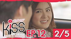 Kiss the Series รักต้องจูบ | EP.12 [2\/5]