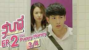 รุ่นพี่ Secret Love ตอน Puppy Honey   EP.2 [3\/4]