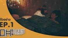 ตัวอย่าง โอ้ เบบี้! (Oh Baby!) | EP.1 | คือแบบว่าอยาก WORK WORK WORK
