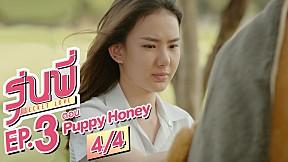รุ่นพี่ Secret Love ตอน Puppy Honey | EP.3 [4\/4]