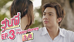 รุ่นพี่ Secret Love ตอน Puppy Honey | EP.3 [3\/4]