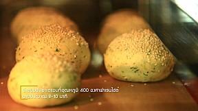 Modern9 Cooking by Yingsak - Bakery Lovers ตอนวิธีทำขนมปัง [3\/3]