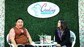 Modern9 Cooking by Yingsak - Cooking Guru อาจารย์ กับคุณกัลญา เทพพดุงพร ตอนที่ 2 [2\/3]
