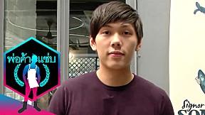 พ่อค้าแซ่บ #224 คุณปิง ร้าน Signor Somchai