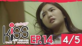 Kiss the Series รักต้องจูบ | EP.14 [4\/5]