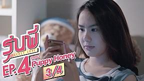 รุ่นพี่ Secret Love ตอน Puppy Honey | EP.4 [3\/4]
