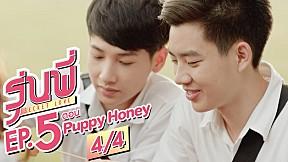 รุ่นพี่ Secret Love ตอน Puppy Honey | EP.5 [4\/4]