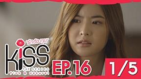 Kiss the Series รักต้องจูบ | EP.16 [1\/5] ตอนจบ