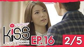 Kiss the Series รักต้องจูบ | EP.16 [2\/5] ตอนจบ