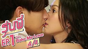 รุ่นพี่ Secret Love ตอน Bake Me Love   EP.1 [4\/4]