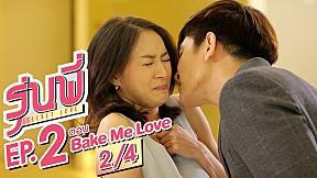 รุ่นพี่ Secret Love ตอน Bake Me Love   EP.2 [2\/4]