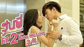 รุ่นพี่ Secret Love ตอน Bake Me Love | EP.2 [3\/4]
