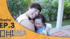 ตัวอย่าง โอ้ เบบี้! (Oh Baby!) | EP.3 | บ้านนี้ ใครอยู่กันแน่คะ