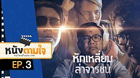 หนังตามใจ คนไทยทั้งประเทศ | EP.3 | หักเหลี่ยมล่าจารชน