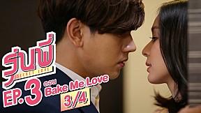 รุ่นพี่ Secret Love ตอน Bake Me Love | EP.3 [3\/4]