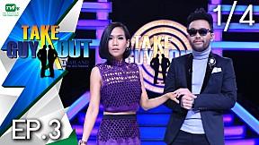 Take Guy Out Thailand | EP.3 ทอดด์ สรดิษ [1\/4] (21 พ.ค. 59)
