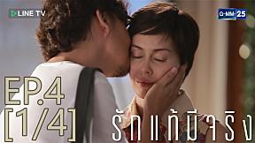 รักแท้มีจริง  EP.4 [1\/4] (Club Friday The Series 7 เหตุเกิดจากความรัก)