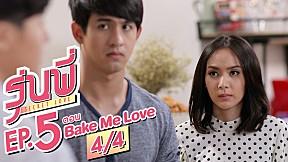รุ่นพี่ Secret Love ตอน Bake Me Love | EP.5 [4\/4]