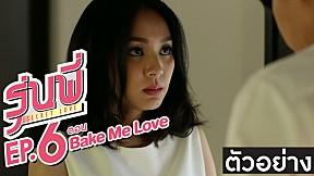 ตัวอย่าง รุ่นพี่ Secret Love ตอน Bake Me Love | EP.6 ตอนจบ