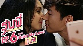 รุ่นพี่ Secret Love ตอน Bake Me Love | EP.6 [1\/4] ตอนจบ