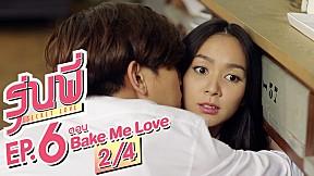 รุ่นพี่ Secret Love ตอน Bake Me Love | EP.6 [2\/4] ตอนจบ