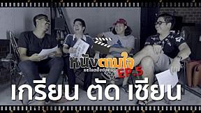 หนังตามใจ คนไทยทั้งประเทศ| EP.5 | เกรียนตัดเซียน