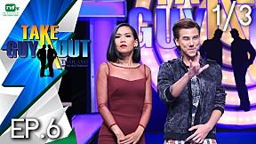 Take Guy Out Thailand | EP.6 ไอซ์ พลาทิป [1\/3] (11 มิ.ย. 59)