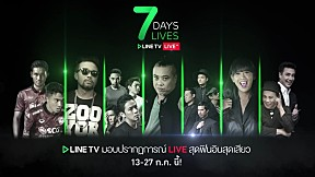 เตรียมตัวพบกับ 7 รายการสดทาง LINE TV วันที่ 13 - 27 ก.ค. นี้!