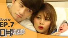 ตัวอย่าง โอ้ เบบี้! (Oh Baby!) | EP.7 | เป่าเปา หน้าเหมือนใครกันแน่