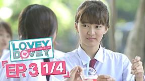 Lovey Dovey แผนร้ายนายเจ้าเล่ห์ | EP.3 [1\/4]