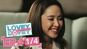 Lovey Dovey แผนร้ายนายเจ้าเล่ห์ | EP.4 [1\/4]