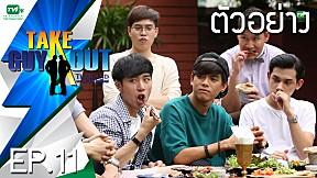 ตัวอย่าง Take Guy Out Thailand   EP.11 (16 ก.ค. 59)