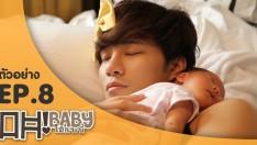 ตัวอย่าง โอ้ เบบี้! (Oh Baby!) | EP.8 | อย่าปล่อยให้คุณพ่ออยู่บ้านเลี้ยงลูกเพียงลำพัง!